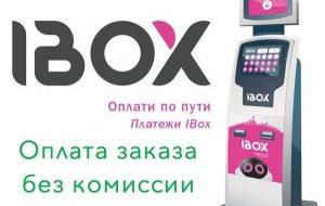 В чем выгода использования платежей и переводов через сервис iBox?