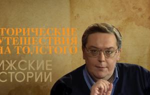 Премьерные программы «Парижские истории» из цикла «Исторические путешествия Ивана Толстого»