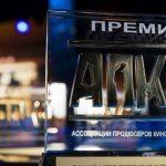 Известны лауреаты премии Ассоциации продюсеров кино и телевидения