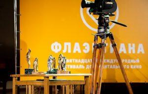 Международный фестиваль документального кино «Флаэртиана» перенесен на декабрь
