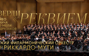 «Реквием» Джузеппе Верди в исполнении Берлинского филармонического оркестра