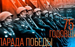75-я годовщина Парада Победы
