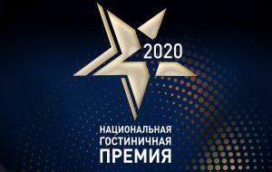 Национальная гостиничная премия приступила к формированию жюри