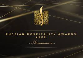 Заявочная кампания Russian Hospitality Awards 2020 завершена!