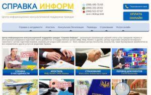 Информационный сайт spravkainform.com.ua
