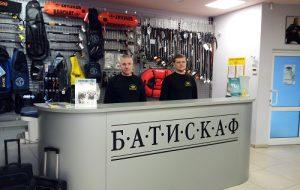 Лучший магазин товаров по дайвингу и подводной охоте Батискаф