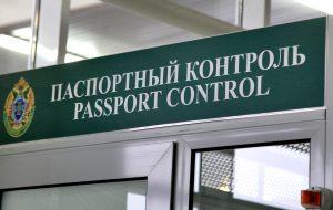 В РФ по электронной визе можно будет въехать через 29 погранпунктов