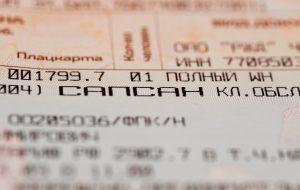 Эксперты назвали самые дорогие и дешёвые ж/д билеты