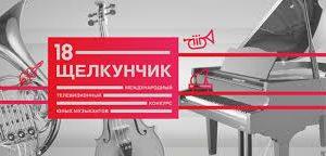 Международный конкурс юных музыкантов «Щелкунчик» близится к завершению