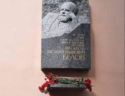 Мемориальную доску в честь писателя Василия Белова открыли в Вологде