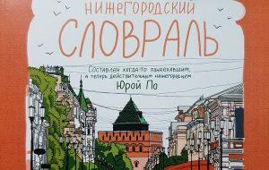 «Блондить» и «вайдосить»: Создан словарь нижегородских слов и выражений